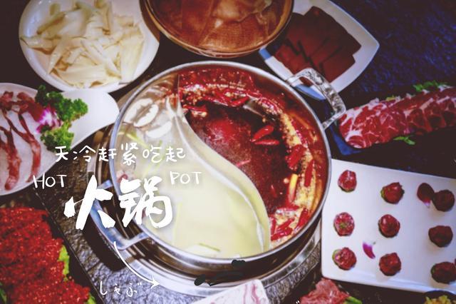 郑州这6家热辣火锅店,帮你一扫雨天的阴霾!