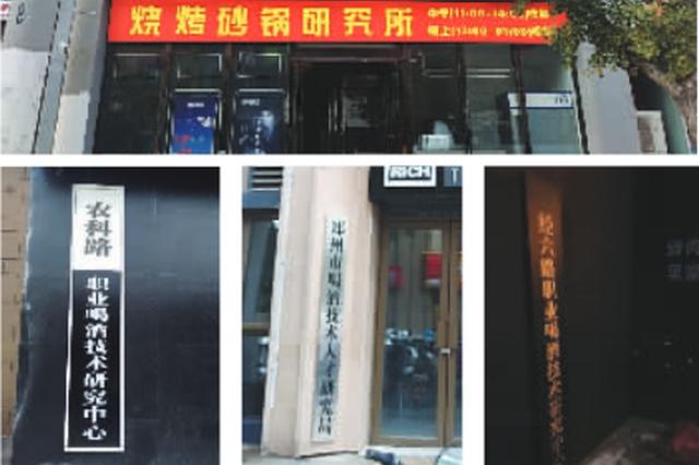 """郑州现""""喝酒技术人才研究局"""" 网友:有前途的单位"""