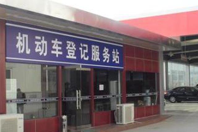 郑州市机动车登记业务办理点增加 有没有你家附近的