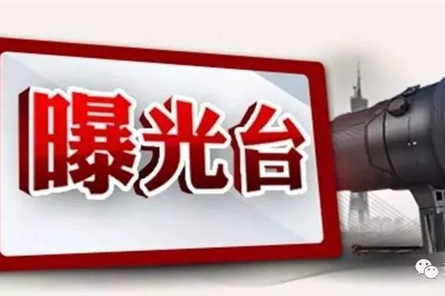 信阳市纪委通报3起违反中央八项规定精神典型问题