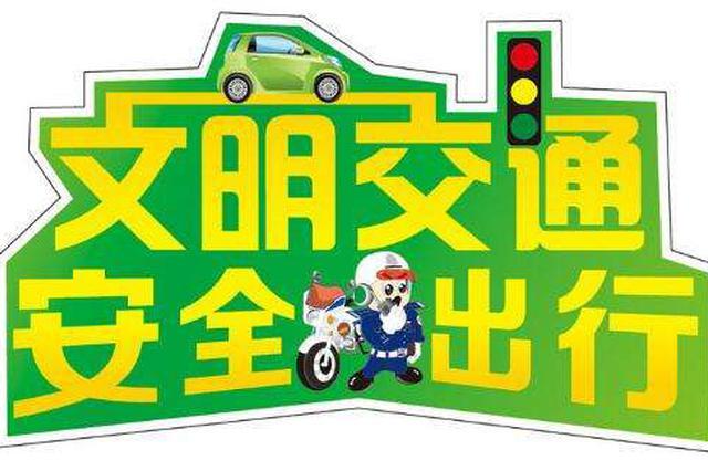 郑州交警发布中秋国庆出行提示 热门景区错峰出行
