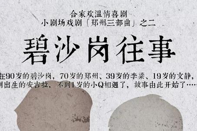 《碧沙岗往事》来袭!看一场专属于郑州的爱情史诗!