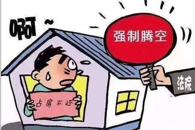 """林州""""老赖""""霸占房屋将追刑责 迫于压力主动腾退"""