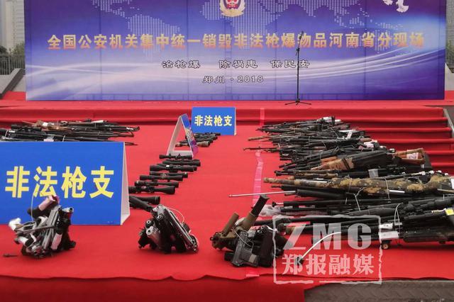郑州警方集中销毁一批收缴非法枪支和报废公务用枪