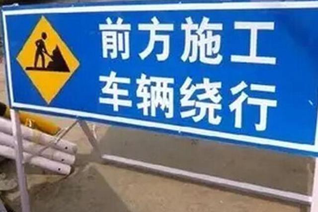 注意!荥阳G234南段升级 郑州多条道路将受影响