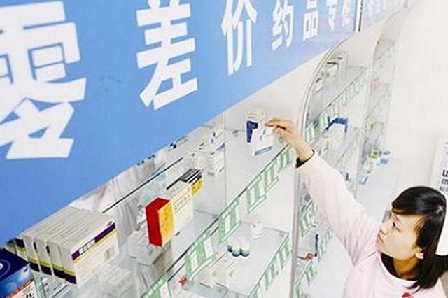 河南城市公立医院取消药品加成一年 整体运行良好