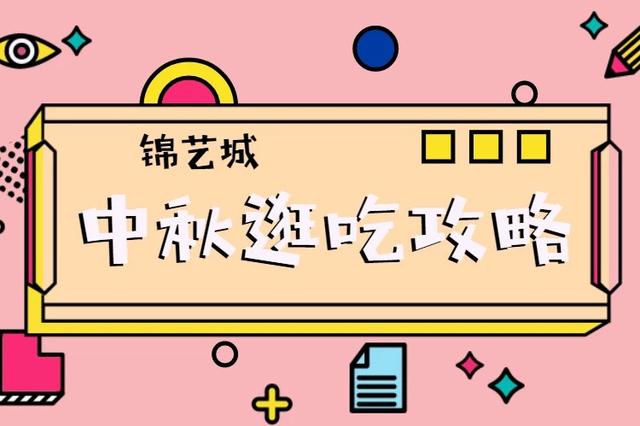 小长假逛吃攻略 | 郑州这家商场开启中秋狂欢模式!
