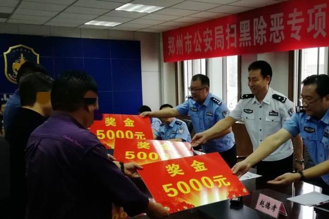 举报有奖!6名群众向郑州警方举报黑恶线索获奖金3万
