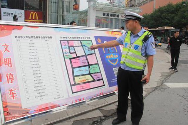 郑州警方公布火车站地区重大节假日交通保障预案