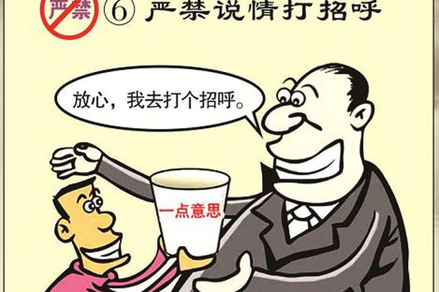 关于公布郑州市两会期间违反换届纪律监督举报方式的公告