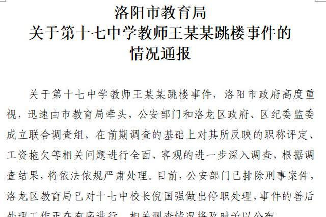 洛阳市教育局通报中学教师跳楼事件 校长被停职