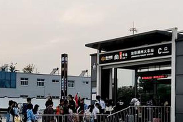 返程高峰排队排到绝望 郑州地铁口再现几百米长龙