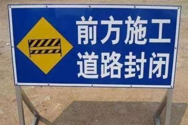 注意!14日起郑州经三路开始施工 司机请绕行