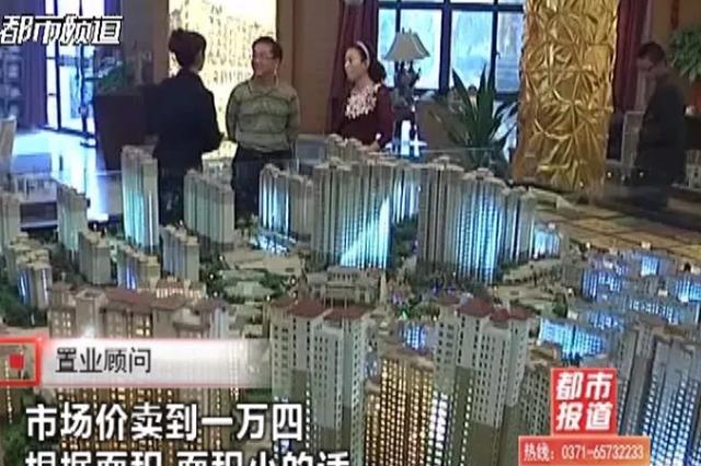 郑州房价每平最高降1千?买房的时候到了?专家解读