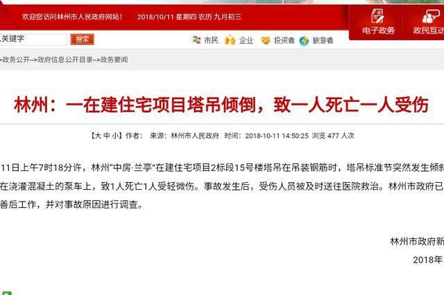 河南林州市一在建住宅项目塔吊倾倒致1死1伤