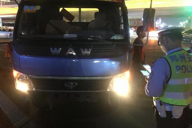 郑州交警开展大规模夜查 将对货运车辆源头化治理
