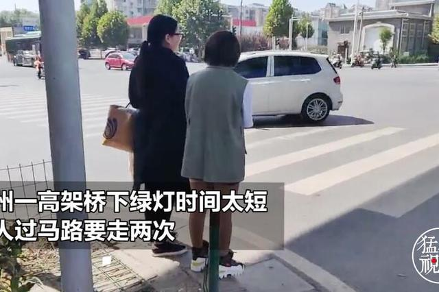郑州一高架桥下绿灯时间太短 行人过马路要走两次