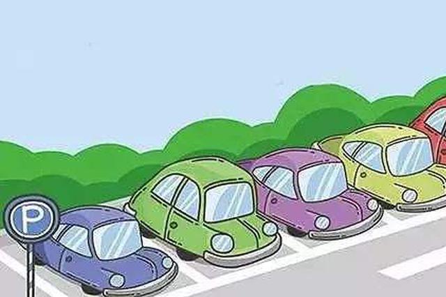 """郑州停车收费区域拟重新划分:三类区域扩大""""一圈"""""""