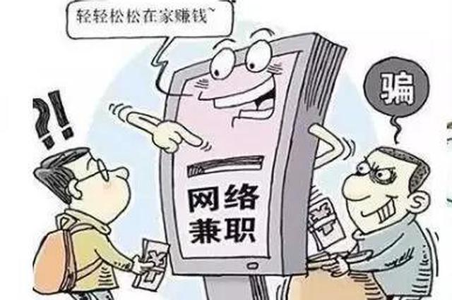 许昌男子一人分饰两角 网上发布兼职广告诈骗23800元