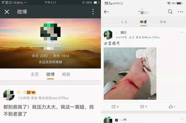 郑州男子为情所困微博直播自杀 网友报警后被营救