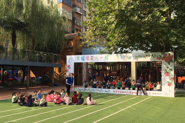 到2020年 郑州市每个县至少办三所标准化公办幼儿园
