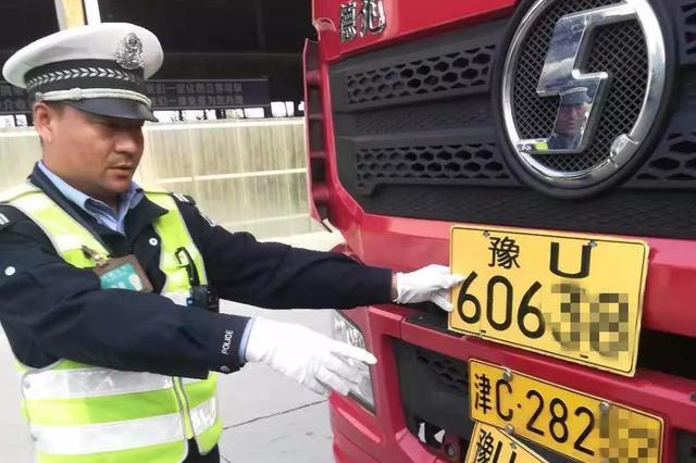 """橡皮筋捆绑假牌照 天津货车瞬间""""变成""""济源货车"""