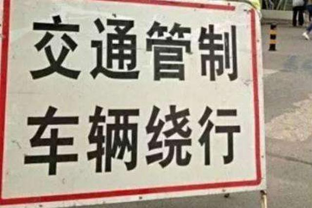 高考!郑州多个考点周边道路 实施临时交通管制