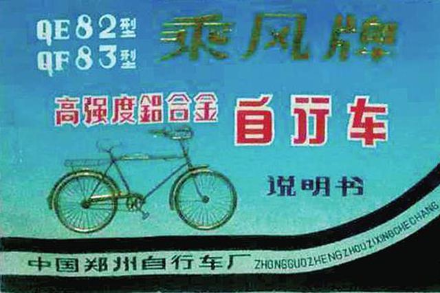 300张老商标记录郑州工业发展 看看你知道多少?