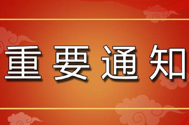 交通银行郑州违法未按规定识别客户身份 遭央行处罚