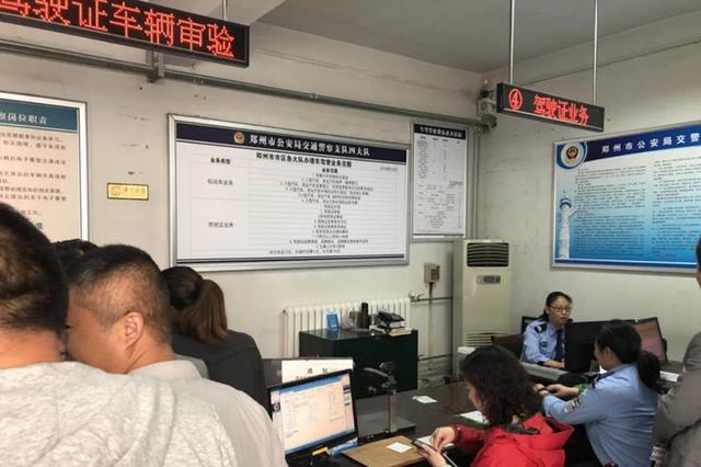 """郑州交警新增业务""""权限"""" 部分业务市民要看清提示"""