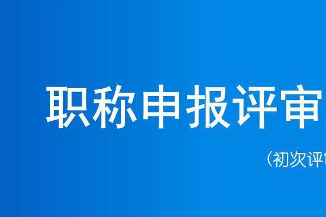 郑州:职称申报评审申报材料失信 3年内不得晋升