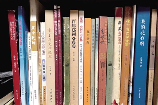 """作家26本书、500万字见证郑州的""""独家记忆"""""""