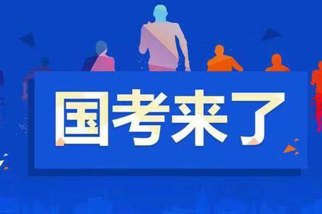 """2019年""""国考""""来了 河南地区513人 10月22号开始报名"""