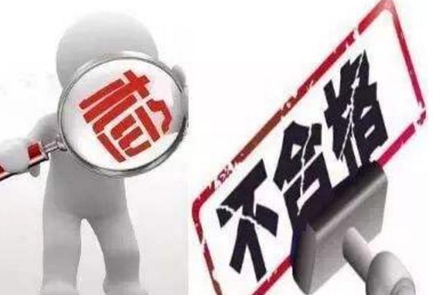 河南第三季度食品安全抽检 合格率达97.8%