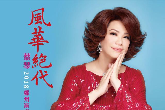 12月9日,蔡琴郑州开唱!带你聆听,诗一般天籁之声!