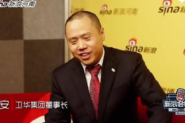 新浪河南专访卫华集团董事长韩红安