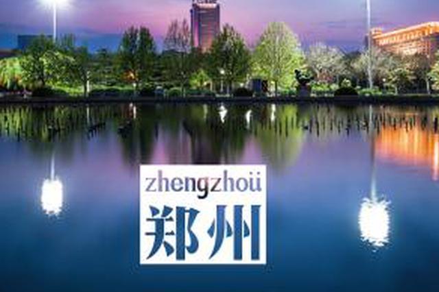 全国产业竞争力百强榜发布 郑州排名第18