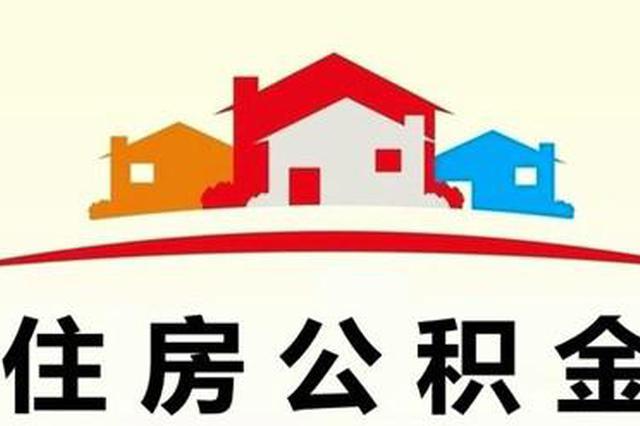 速看!郑州住房公积金提取有新变化 本月10日起实施