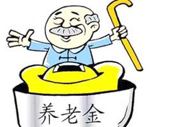 河南灵活就业人员可参加企业职工养老险 要啥条件?