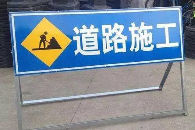 注意!本周末郑州京广快速路等部分道路封闭施工