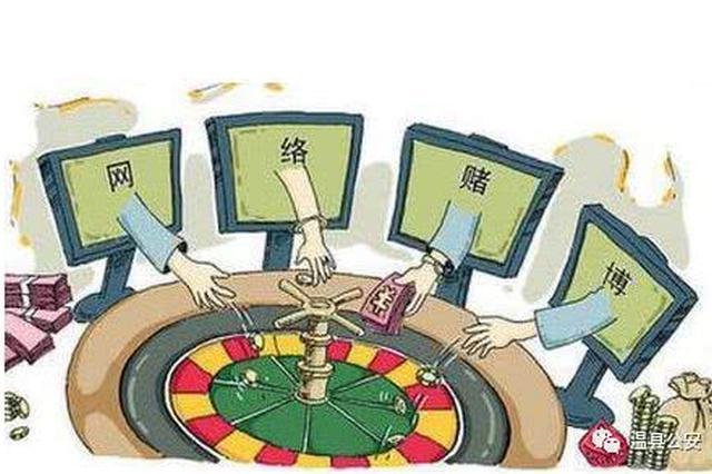 温县公安局破获多起网络赌博案 涉案30余人