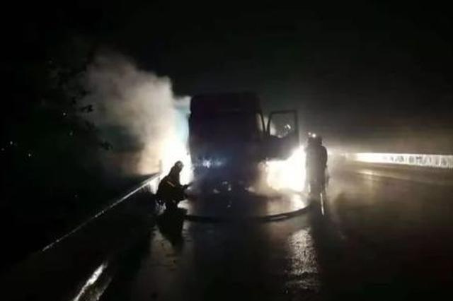 漯河高速上货车发生自燃损失20余万 竟与车前灯有关