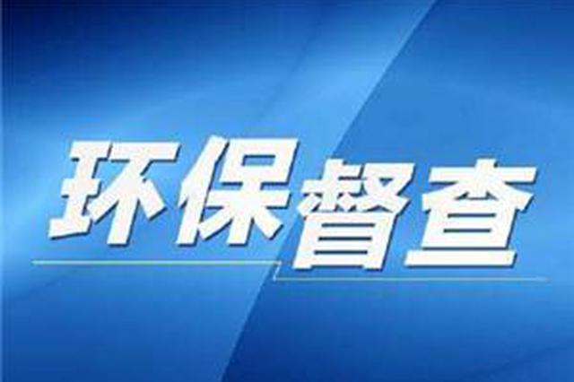 河南环保督查立案处罚56家企业问责170人
