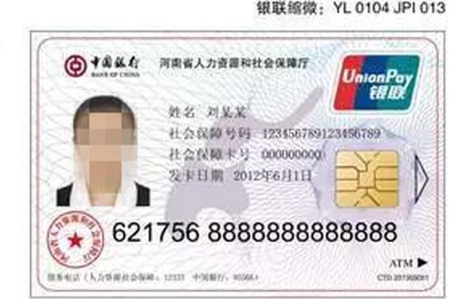 @郑州市民 11月12日起郑州市社会保障卡换新