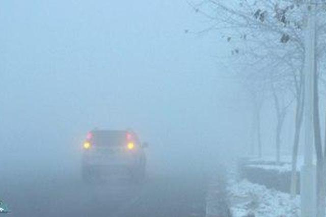 河南发布大雾橙色预警 多地局部能见度不足50米