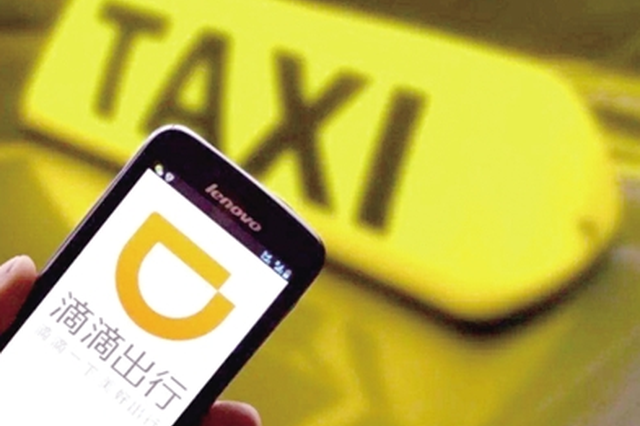 滴滴在郑州等城市试行车内录像 视频内容将加密保存