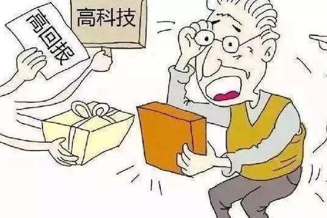 郑州市民政局提醒:警惕养老服务领域非法集资