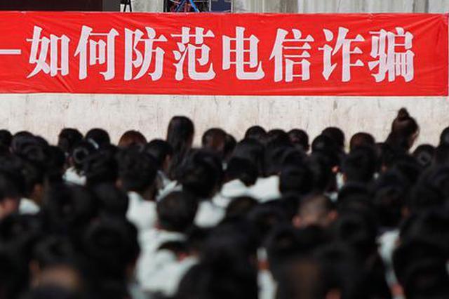 郑州专项治理电信网络诈骗等诚信缺失突出问题