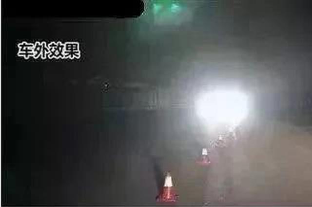"""郑州今起正式对""""滥用远光灯""""开罚 违者罚100元记1分"""