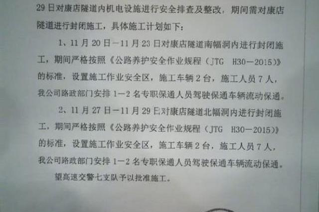 市民注意!本月20号至23号 连霍高速康店隧道封闭施工